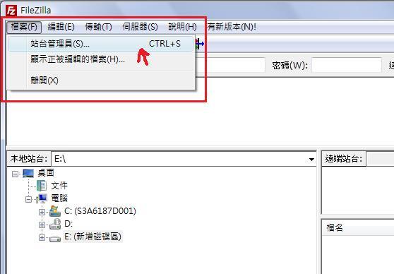 點選左上角檔案→站台管理員