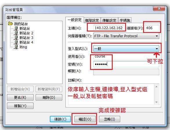 依序輸入主機,連接埠,帳號,密碼,登入型式選一般→確認