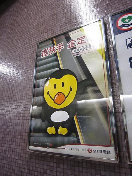007-地鐵企鵝真古錐