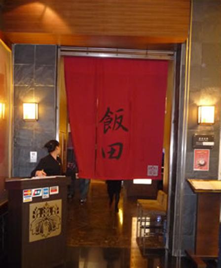 rio_japaneses.jpg