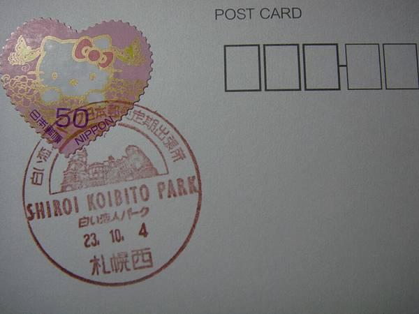 札幌西-白色戀人