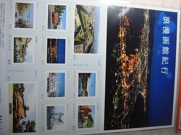 北海道郵票