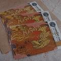 2010 名古屋隨行卡