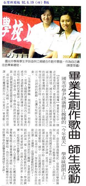 920619-taiwannews.jpg