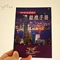 2006 香港旅遊年獻禮手冊