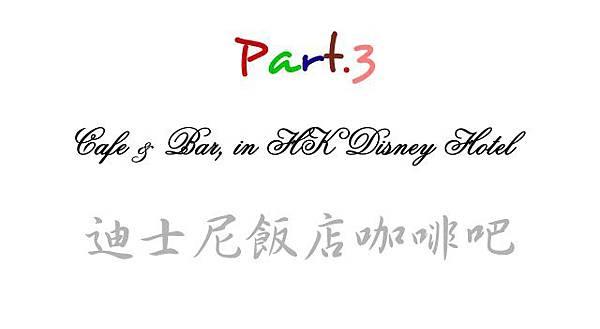 ☆【Part.3】