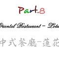 ☆【Part.8】