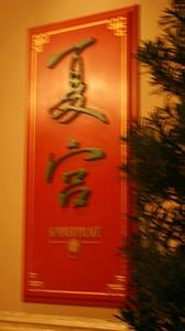 0106-dinner-02.jpg