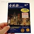香港手機預付卡 HK88