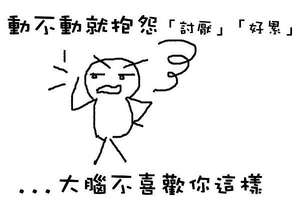 壞習慣2.jpg