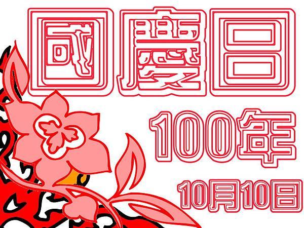 雙十國慶.jpg