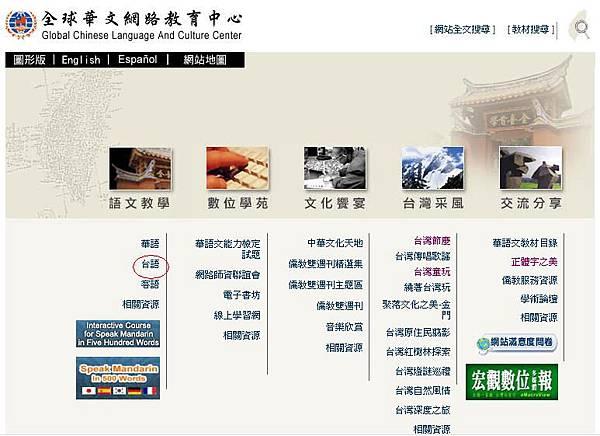 全球華文.JPG