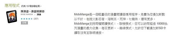 mobimanga.jpg