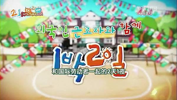 2011 0102 兩天一夜 国际劳动者特辑1.jpg