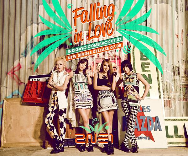 2NE1_Falling-in-love_photo_01_101