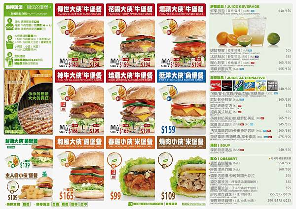 20141110 漢堡2.0菜單