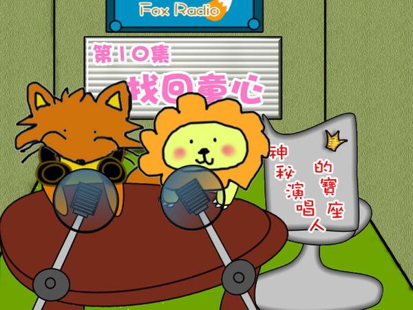 FOX RADIO10.jpg