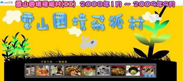 雪山國境飛狐村II.jpg