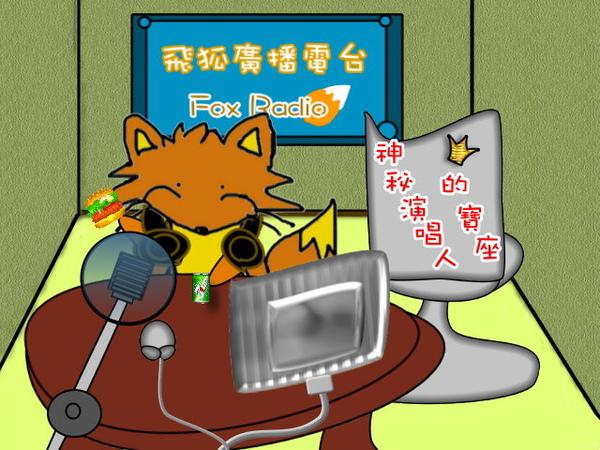 foxradio3.jpg