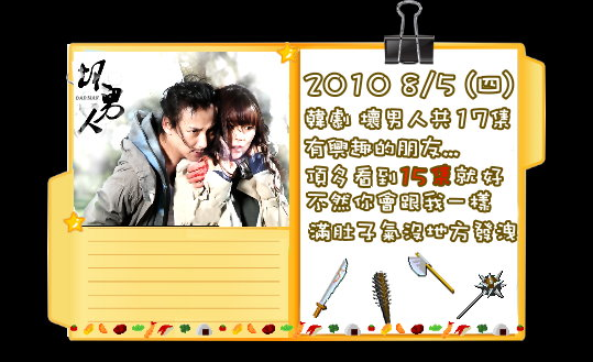 diary0805.jpg