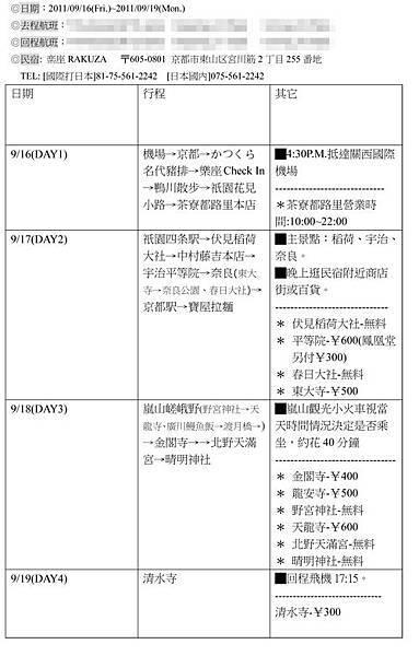 京都行程-.jpg