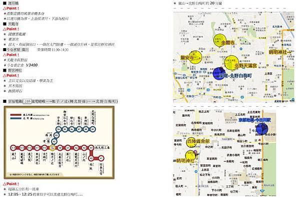 京都行程-6.jpg