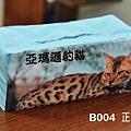 B004 面紙盒 藍 正面.jpg