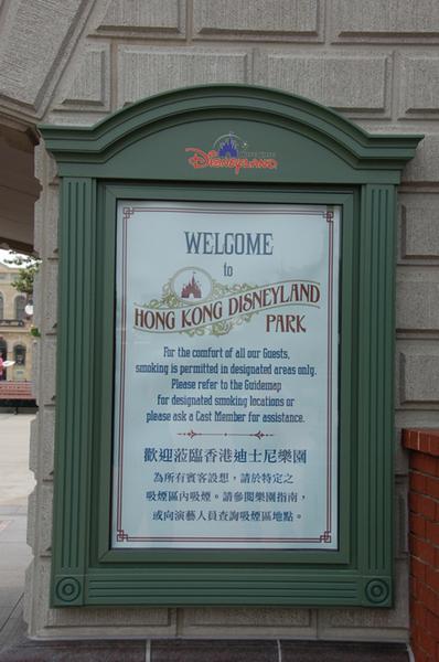歡迎來到迪士尼樂園