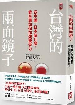 台灣的兩面鏡子.jpg