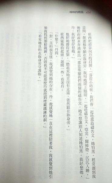 妹妹的墳墓 書影.JPG