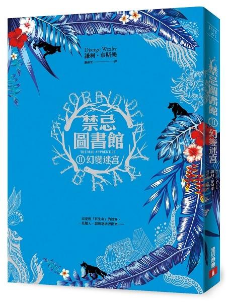 《禁忌圖書館Ⅱ幻變迷宮》.jpg