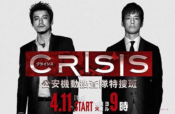 CRISIS 公安機動搜查隊特搜班1.jpg
