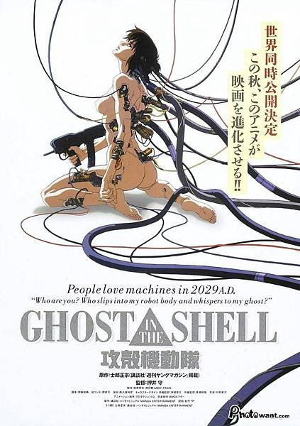 攻殼機動隊1995.jpg