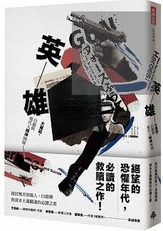 英雄:大屠殺、自殺與現代人精神困境.jpg