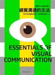 視覺溝通的文法.png