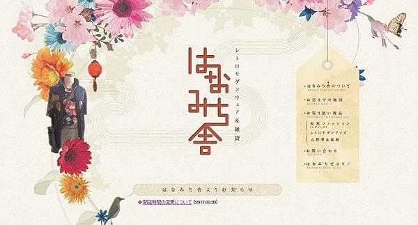 hanamichiya01.jpg