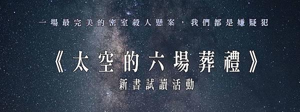 太空的六場葬禮banner.jpg