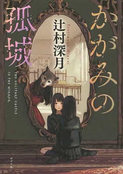 鏡之孤城 日文版小說.jpg