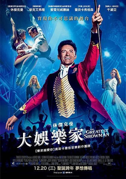 大娛樂家 The Greatest Showman.jpg