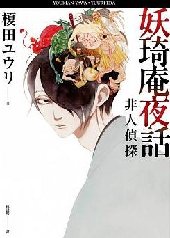 妖琦庵夜話:非人偵探.png