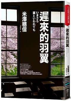 遲來的羽翼(古籍研究社系列).png