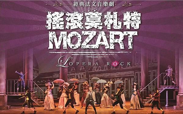 Mozart l%5Copera rock 搖滾莫札特.jpg
