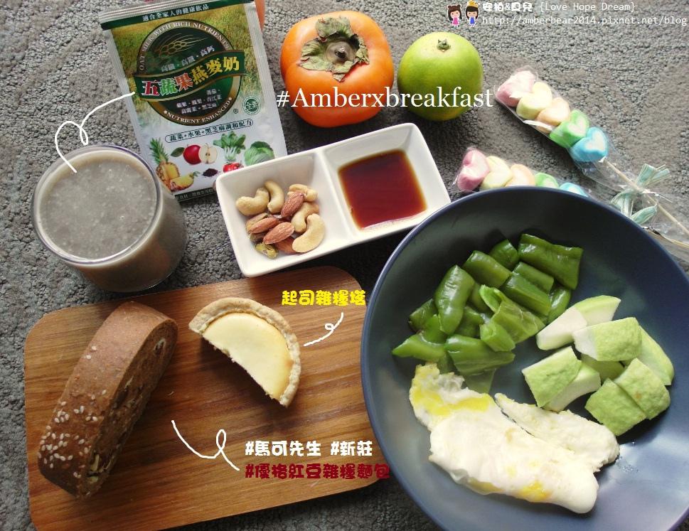 20141115_#Amberxbreakfast_1