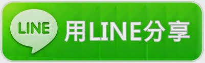 line_share01.jpg