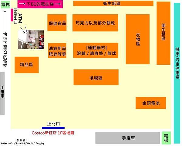 Costco新莊店1F區域圖