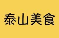 200*130_泰山美食
