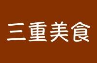 200x130_三重美食