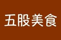 200x130_五股美食