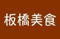 200x130_板橋美食