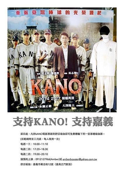 Kano活動
